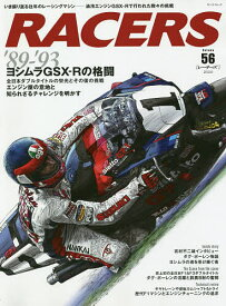 RACERS Vol.56(2020)【1000円以上送料無料】