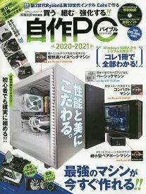 自作PCバイブル 買う×組む×強化する!! 2020−2021【1000円以上送料無料】