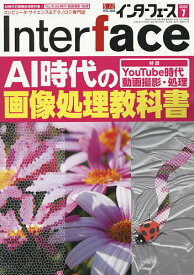 Inter face(インターフェース) 2020年7月号【雑誌】【1000円以上送料無料】