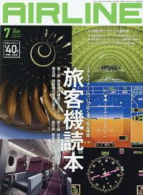 AIR LINE (エアー・ライン) 2020年7月号【雑誌】【1000円以上送料無料】