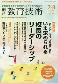 総合教育技術 2020年8月号【雑誌】【1000円以上送料無料】