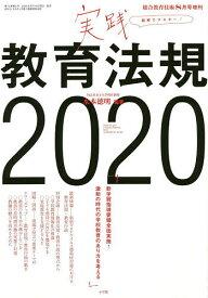 実践教育法規2020 2020年8月号 【教技総合増刊】【雑誌】【1000円以上送料無料】