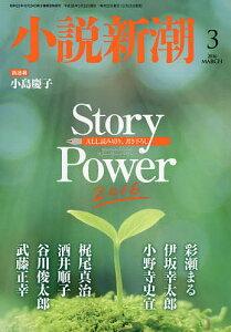 小説新潮 2016年3月号【雑誌】【1000円以上送料無料】
