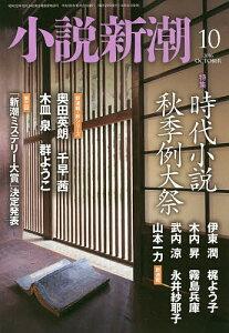小説新潮 2016年10月号【雑誌】【1000円以上送料無料】