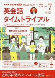 NHKラジオ英会話タイムトライアル 2020年7月号【雑誌】【1000円以上送料無料】