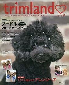 trimland(1) 2020年8月号 【うさぎと暮らす別冊】【雑誌】【1000円以上送料無料】
