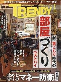日経トレンディ 2020年7月号【雑誌】【1000円以上送料無料】