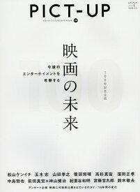 ピクトアップ 2016年6月号【雑誌】【1000円以上送料無料】