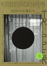 小説トリッパー2020年夏季号 2020年6月号 【週刊朝日増刊】【雑誌】【1000円以上送料無料】