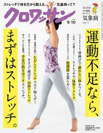 クロワッサン 2020年6月10日号【雑誌】【1000円以上送料無料】