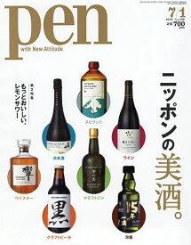 Pen(ペン) 2020年7月1日号【雑誌】【1000円以上送料無料】