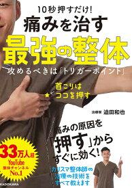 10秒押すだけ!痛みを治す最強の整体 攻めるべきは「トリガーポイント」/迫田和也【1000円以上送料無料】