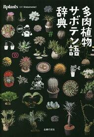 多肉植物サボテン語辞典 B.plants/Shabomaniac!/主婦の友社【1000円以上送料無料】