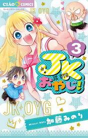 JKおやじ! 3/加藤みのり【1000円以上送料無料】