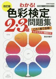わかる!色彩検定2・3級問題集/長谷井康子【1000円以上送料無料】