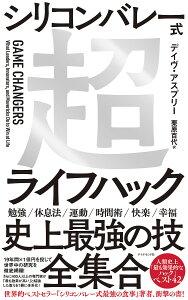 シリコンバレー式超ライフハック/デイヴ・アスプリー/栗原百代【1000円以上送料無料】