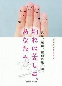 別れに苦しむ、あなたへ。 失恋、離婚、死別の処方箋/Tomy【1000円以上送料無料】