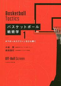 バスケットボール戦術学 1/小谷究/前田浩行【1000円以上送料無料】