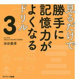 見るだけで勝手に記憶力がよくなるドリル 3/池田義博【1000円以上送料無料】