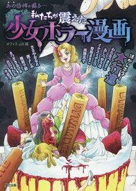 私たちが震えた少女ホラー漫画/オフィスJ.B【1000円以上送料無料】