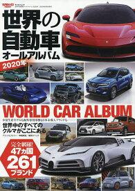 世界の自動車オールアルバム 2020年【1000円以上送料無料】