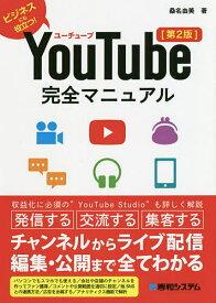 YouTube完全マニュアル ビジネスにも役立つ!/桑名由美【1000円以上送料無料】
