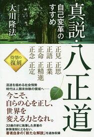 真説・八正道 自己変革のすすめ/大川隆法【1000円以上送料無料】