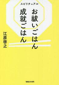 スピリチュアルお祓いごはん成就ごはん/江原啓之【1000円以上送料無料】