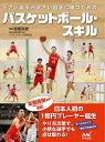 小さい選手が大きい選手に勝つためのバスケットボール・スキル/富樫英樹【1000円以上送料無料】