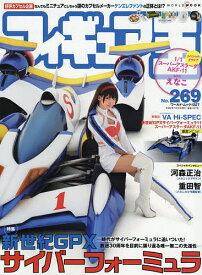 フィギュア王 No.269【1000円以上送料無料】