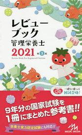 レビューブック管理栄養士 2021/医療情報科学研究所【1000円以上送料無料】