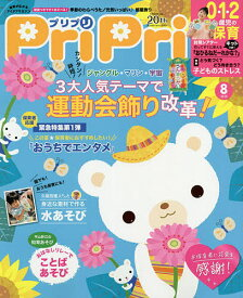 PriPri(プリプリ) 2020年8月号【雑誌】【1000円以上送料無料】