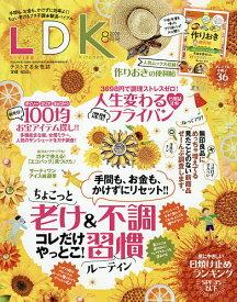LDK(エルディーケー) 2020年8月号【雑誌】【1000円以上送料無料】