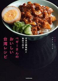ペギーさんのおいしい台湾レシピ 日本の調味料と食材で作る/ペギー・キュウ/レシピ【1000円以上送料無料】