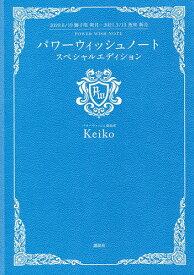 パワーウィッシュノート スペシャルエディション/Keiko【1000円以上送料無料】