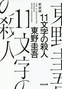 11文字の殺人 長編推理小説 新装版/東野圭吾【1000円以上送料無料】