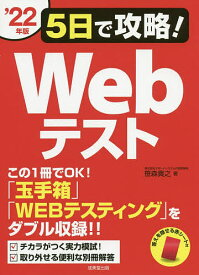 5日で攻略!Webテスト '22年版/笹森貴之【1000円以上送料無料】