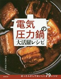 電気圧力鍋の大活躍レシピ/フルタニマサエ/レシピ【1000円以上送料無料】