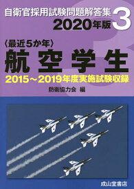 〈最近5か年〉航空学生 2020年版/防衛協力会【1000円以上送料無料】