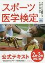 スポーツ医学検定公式テキスト2級・3級 スポーツを愛するすべての人に/日本スポーツ医学検定機構【1000円以上送料無…