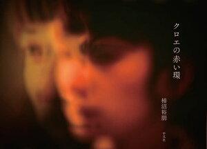 クロエの赤い環/柿沼裕朋【1000円以上送料無料】