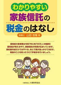 わかりやすい家族信託の税金のはなし/山田吉隆【1000円以上送料無料】