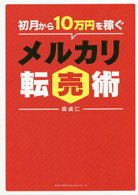 初月から10万円を稼ぐメルカリ転売術/森貞仁【1000円以上送料無料】