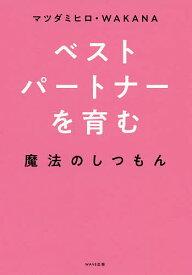 ベストパートナーを育む魔法のしつもん/マツダミヒロ/WAKANA【1000円以上送料無料】