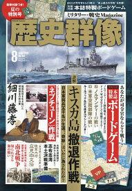 歴史群像 2020年8月号【雑誌】【1000円以上送料無料】