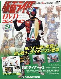 仮面ライダーDVDコレクション全国版 2020年8月4日号【雑誌】【1000円以上送料無料】