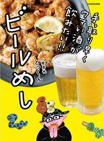ビールめし 手っ取り早くウマい酒が飲みたい!!/とっくん/レシピ【1000円以上送料無料】