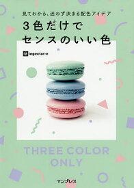 3色だけでセンスのいい色 見てわかる、迷わず決まる配色アイデア/ingectar‐e【1000円以上送料無料】