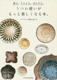 うつわ使いがもっと楽しくなる本。 選ぶ。そろえる。合わせる。/安野久美子【1000円以上送料無料】