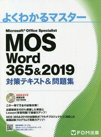 MOS Word 365&2019対策テキスト&問題集 Microsoft Office Specialist【1000円以上送料無料】